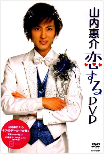 """山内惠介 """"恋する""""DVD"""
