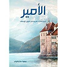 الأمير: وهو تاريخ الإمارات الغربية في القرون الوسطى (Arabic Edition)