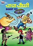 CHACHA CHAUDHARY DIGEST 157