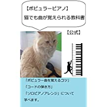 POPULAR PIANO Even A Cat Can Remember Songs (Japanese Edition)