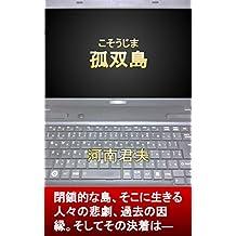 Koso Island Ihara CII Series (Japanese Edition)
