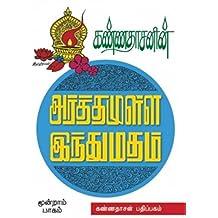 Kannadhasanin Arthamulla Indhu Madham - 3 (Tamil Edition)
