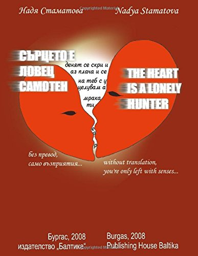 "The Heart is a Lonely Hunter: ""Without translation, you are only left with senses..."""