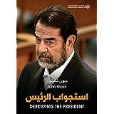 استجواب الرئيس (صدام حسين)