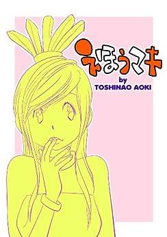 EHOMAKI (Japanese Edition) de [toshinao aoki]