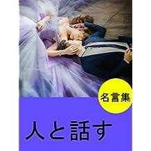 hitotohuukei (Japanese Edition)