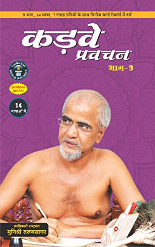 Kadve Pravachan - Part 9 in Hindi by Jain Muni Tarun Sagar