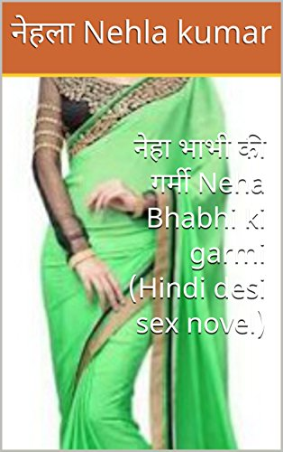 नेहा भाभी की गर्मी (Hindi desi sex novel) (Hindi Edition)