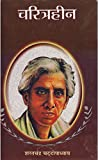 Charitraheen (Hindi Edition)