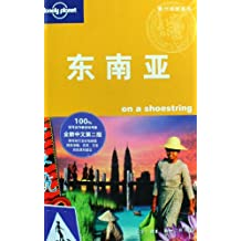 Lonely Planet travel guide series: Southeast Asia(Chinese Edition)
