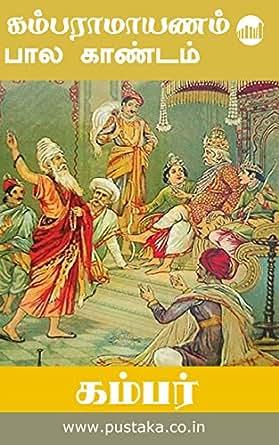 In pdf kamba tamil ramayanam