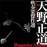 Amano Masamicz Suisougaku Kess
