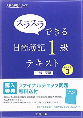 Surasura dekiru nissho boki ikkyu tekisuto kobo genkei. 2.