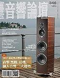 音響論壇電子雜誌 第346期 7月號 (Chinese Edition)