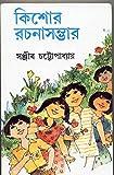 Kishor Rachana Sambhar (3)