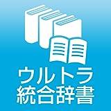 ウルトラ統合辞書2017:総額3万円以上の辞書が使い放題(電子辞書)