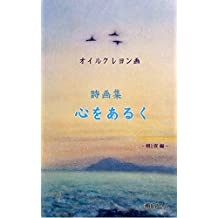 oirukureyonnga sigasyuu kokorowoaruku: asatoyoru hen (Japanese Edition)
