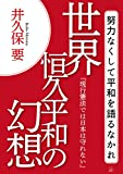 Illusion of world permanent peace: Do not talk about peace without effort (22nd CENTURY ART) (Japanese Edition)