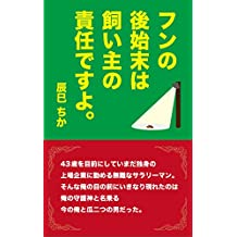 A settlement of feces of a dog is owners responsibility (Japanese Edition)