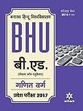 BHU B.Ed Ganit Varg Parvesh Pariksha 2017