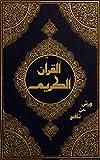 القرآن الكريم: رواية ورش عن نافع (روايات القرآن الكريم Book 1) (Arabic Edition)