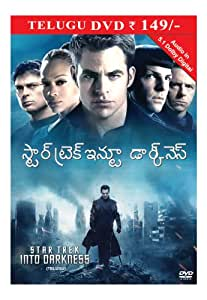 Star Trek Into Darkness (Telugu)