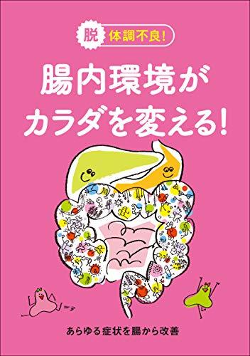 腸内環境がカラダを変える! エイムック (Japanese Edition)