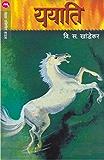 YAYATI  (Marathi)