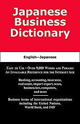 Japanese Business Dictionary: American and Japanese Business Terms for the Internet Age by Morry Sofer (2005-10-01)