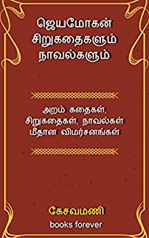 search essays in tamil Results 1 - 16 of 211 india arithal muraigal: naveena ariviyal pulangalai purinthukolla (tamil) 1 october 2016 by அரவிந்தன் நீலகண்டன் சாந்தினிதேவி ராமசாமி / aravindan neelakandan, santhinidevi ramasamy.