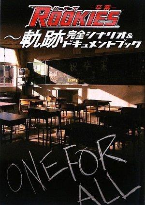 ROOKIES -卒業- ~ 軌跡 完全シナリオ&ドキュメントブック