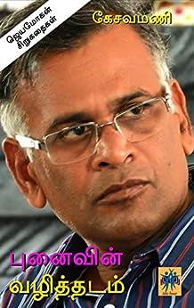 Punaivin Vazhithadam: Jeyamohan Sirukathaikal (Tamil Edition) by [Kesavamani]