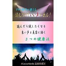 yomudakedeiikoegaderu: yondaratameshitakunaruiikoetobiyounikikumittsunokenkouhou (Japanese Edition)