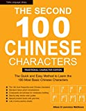 The Second 100 Chinese Characters: The Quick and Easy Method to Learn the Second 100 Most Basic Chinese Characters