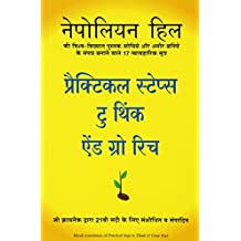 Practical Steps to Think and Grow Rich (Hindi Edition)
