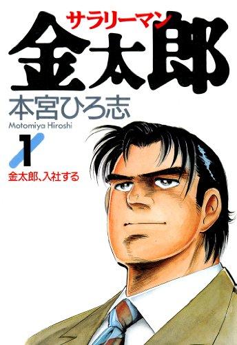 サラリーマン金太郎 第1巻