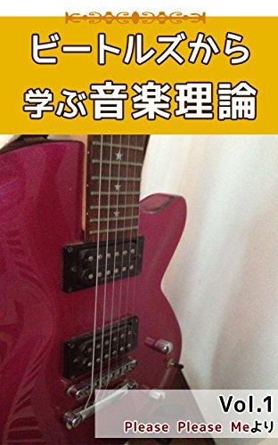 the beatles kara manabu ongakuriron vol1 (Japanese Edition) -