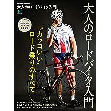 大人のロードバイク入門[雑誌] エイムック (Japanese Edition)