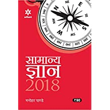 Samanya Gyan 2018 (Old Edition)