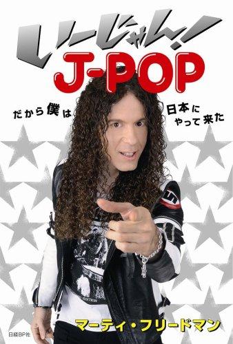 """IÌ""""jan J-pop : Dakara boku wa nihon ni yattekita"""