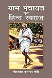 Gram Panchayat Evam Hind Swaraj