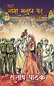 JAB NAASH MANUJ PAR CHHATA HAI (Hindi Edition)