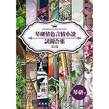 琴研情色言情小說試閱合集·第2卷(限)