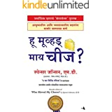 Who Moved My Cheese (Marathi Edition)