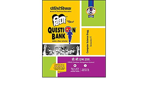 Amazon in: Buy Polytechnic Question Bank (DBMS) Data Base