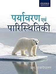 Paryavaran Evam Parishthitiki: Environmental Studies - Hindi Edition
