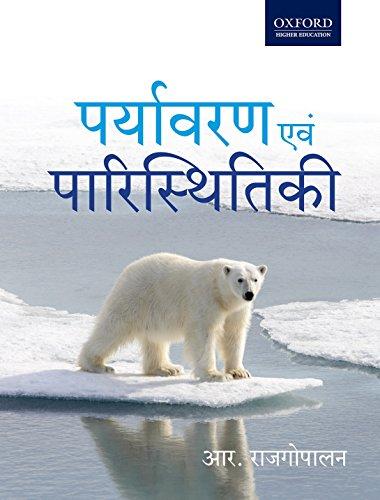 Paryavaran Evam Paristhitiki: Environmental Studies - Hindi Edition