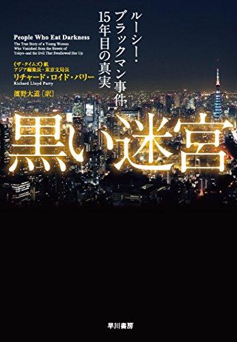 Kuroi meikyu : Rushi burakkuman jiken jugonenme no shinjitsu.