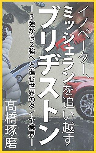 innovator-michelin-wo-oikosu-bridgestone-global-keiei-series-japanese-edition