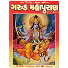 Amazon ved vyas books garud maha puran gujarati fandeluxe Gallery